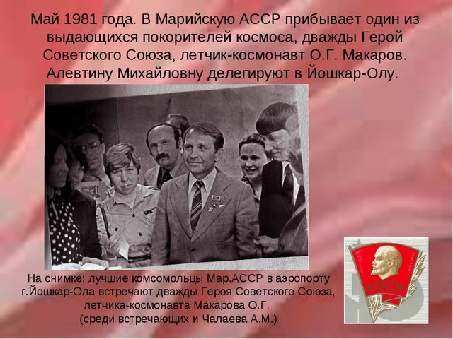 На снимке: лучшие комсомольцы Мар.АССР в аэропорту г.Йошкар-Ола встречают два...