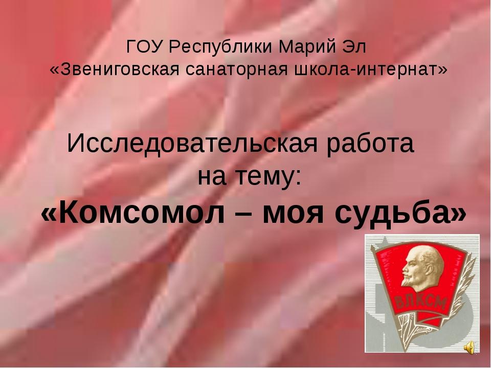 ГОУ Республики Марий Эл «Звениговская санаторная школа-интернат» Исследовател...