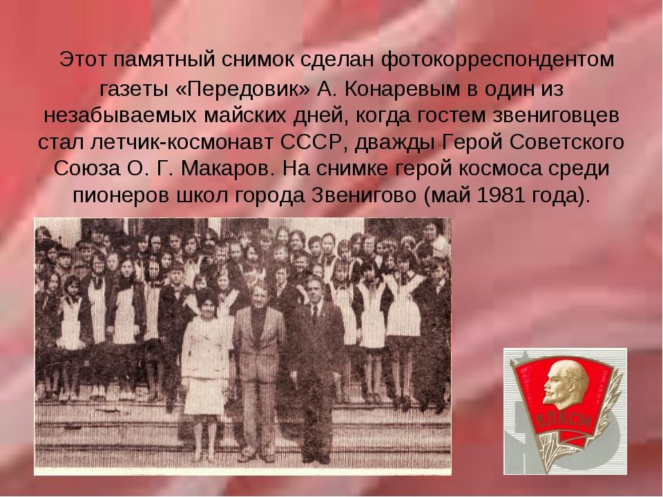 Этот памятный снимок сделан фотокорреспондентом газеты «Передовик» А. Конаре...