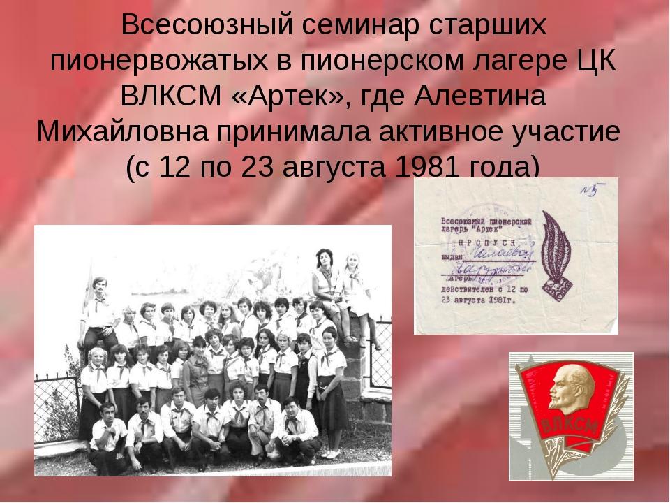Всесоюзный семинар старших пионервожатых в пионерском лагере ЦК ВЛКСМ «Артек»...