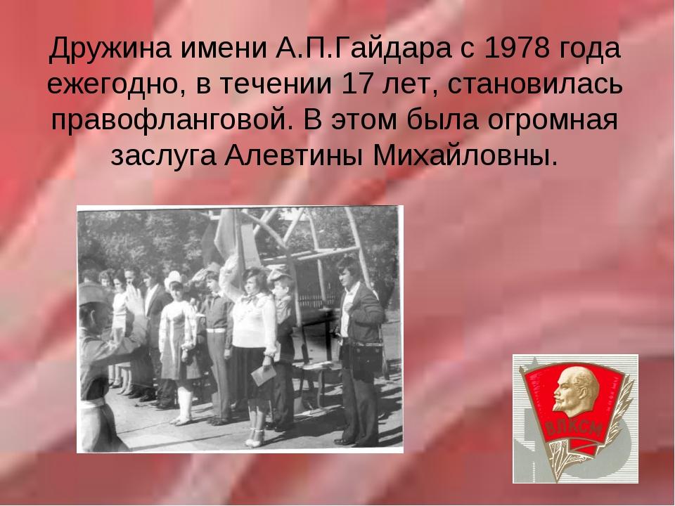 Дружина имени А.П.Гайдара с 1978 года ежегодно, в течении 17 лет, становилась...