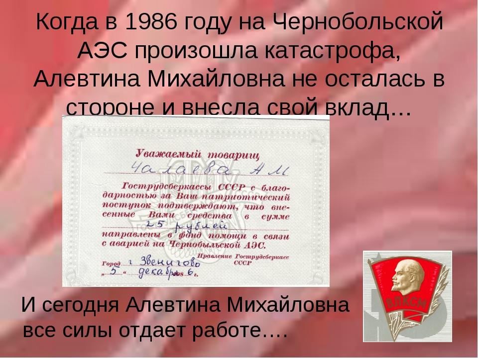 Когда в 1986 году на Чернобольской АЭС произошла катастрофа, Алевтина Михайло...