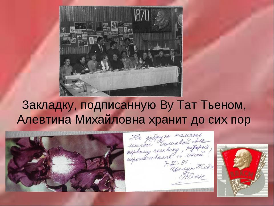Закладку, подписанную Ву Тат Тьеном, Алевтина Михайловна хранит до сих пор