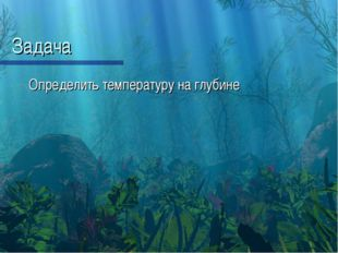 Задача Определить температуру на глубине