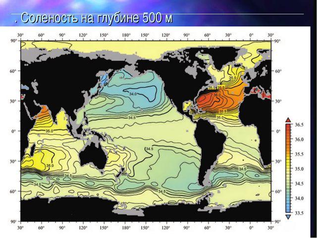 Соленость вод Мирового океана  . Соленость на глубине 500 м Оглавление Параме...