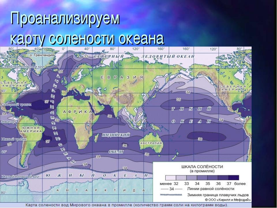 Проанализируем карту солености океана