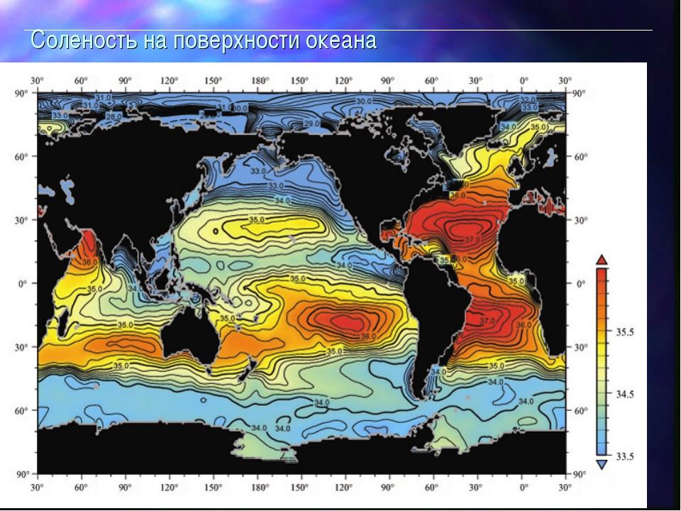 Соленость вод Мирового океана  Соленость на поверхности океана Оглавление Пар...