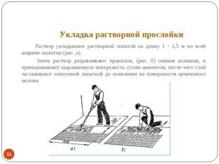 Укладка растворной прослойки *  Раствор укладывают растворной лопатой на дли