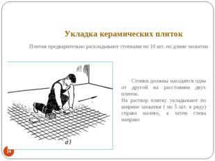 Укладка керамических плиток *  Плитки предварительно раскладывают стопками п
