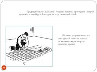 * Предварительно тыльную сторону плиток протирают мокрой ветошью и левой руко