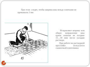 * При этом следят, чтобы ширина шва между плитками не превышала 3 мм  Исправ
