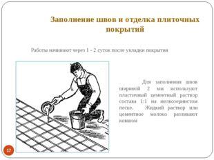 Заполнение швов и отделка плиточных покрытий * Работы начинают через 1 - 2