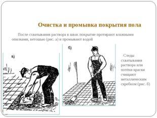 Очистка и промывка покрытия пола *  После схватывания раствора в швах покрыт