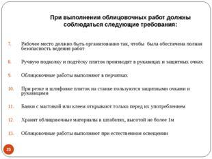При выполнении облицовочных работ должны соблюдаться следующие требования: *
