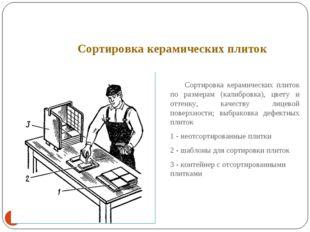 Сортировка керамических плиток * Сортировка керамических плиток по размерам (