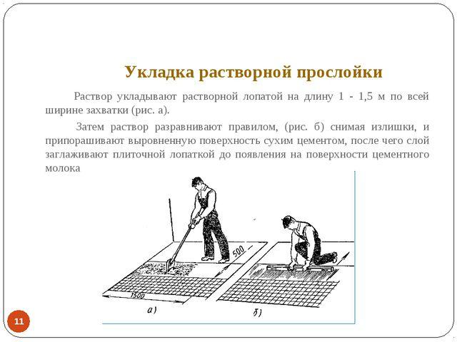 Укладка растворной прослойки *  Раствор укладывают растворной лопатой на дли...