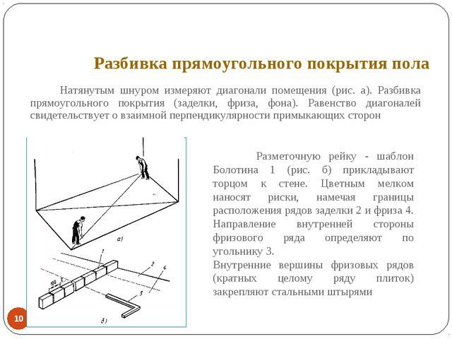 Разбивка прямоугольного покрытия пола *  Натянутым шнуром измеряют диагонали...