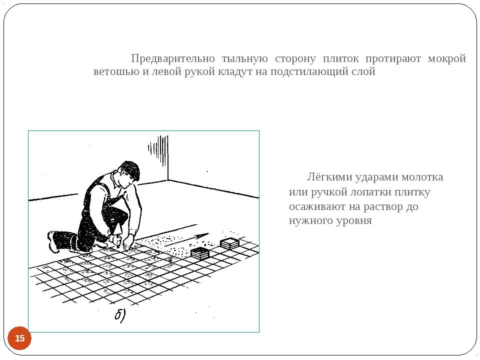 * Предварительно тыльную сторону плиток протирают мокрой ветошью и левой руко...