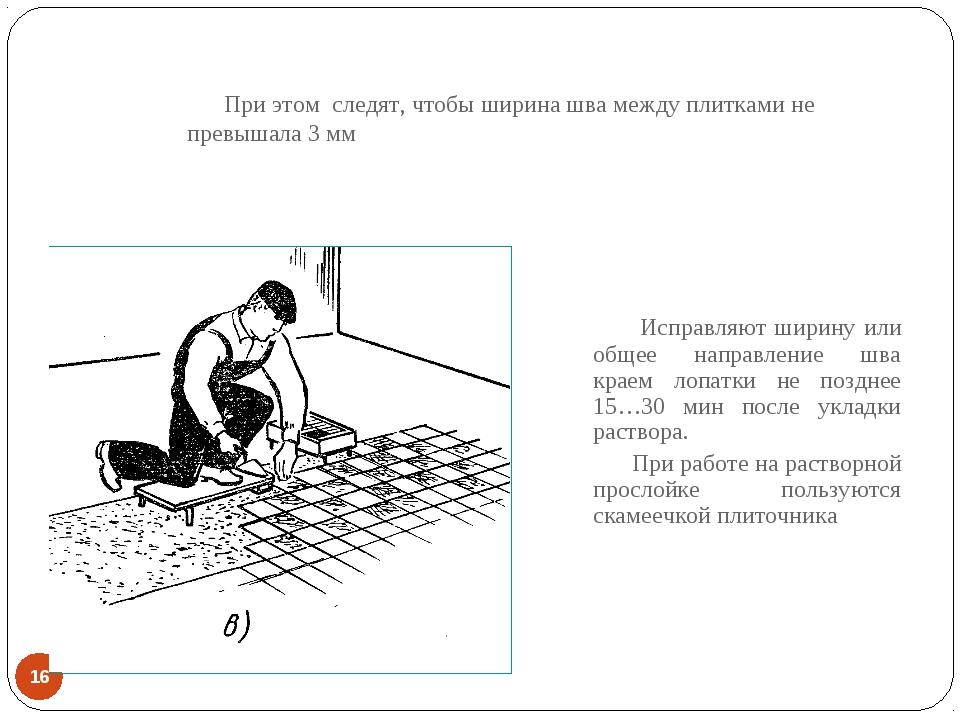 * При этом следят, чтобы ширина шва между плитками не превышала 3 мм  Исправ...