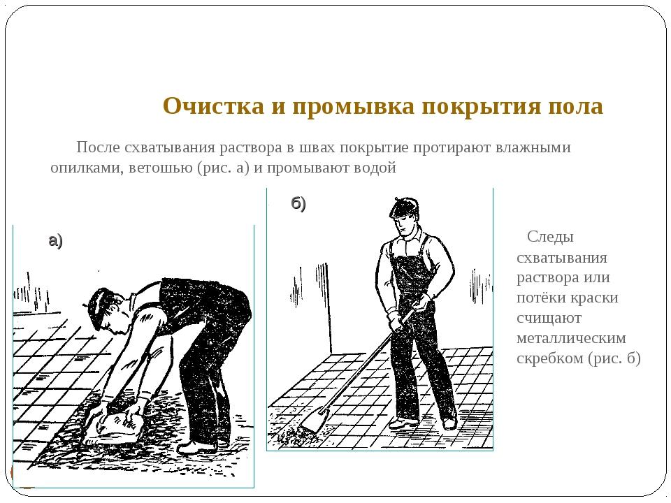 Очистка и промывка покрытия пола *  После схватывания раствора в швах покрыт...