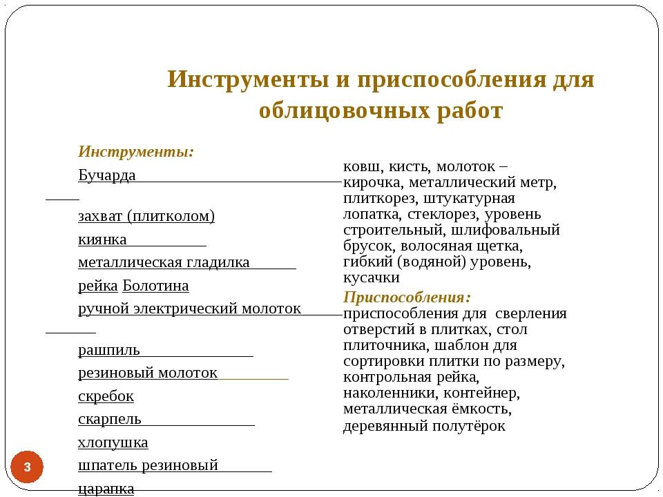 Инструменты и приспособления для облицовочных работ * Инструменты: Бучарда за...