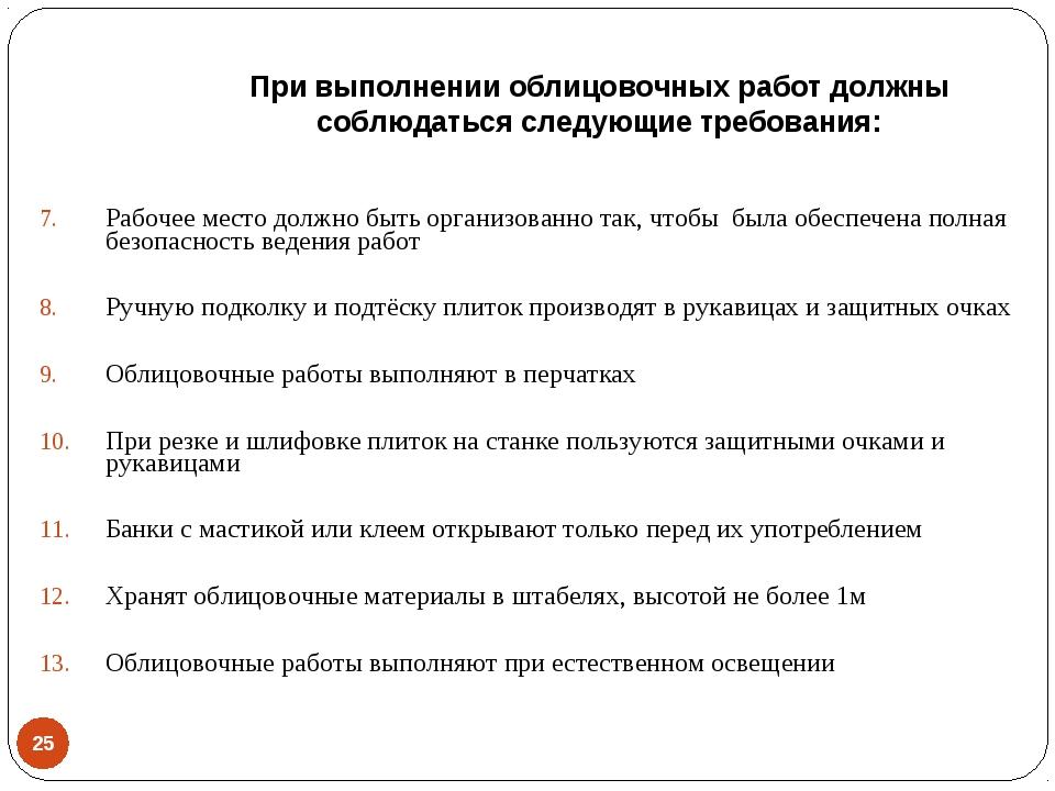При выполнении облицовочных работ должны соблюдаться следующие требования: *...