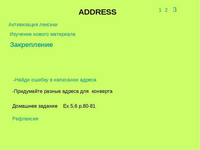 ADDRESS 1 2 3 Активизация лексики Изучение нового материала Закрепление -Прид...