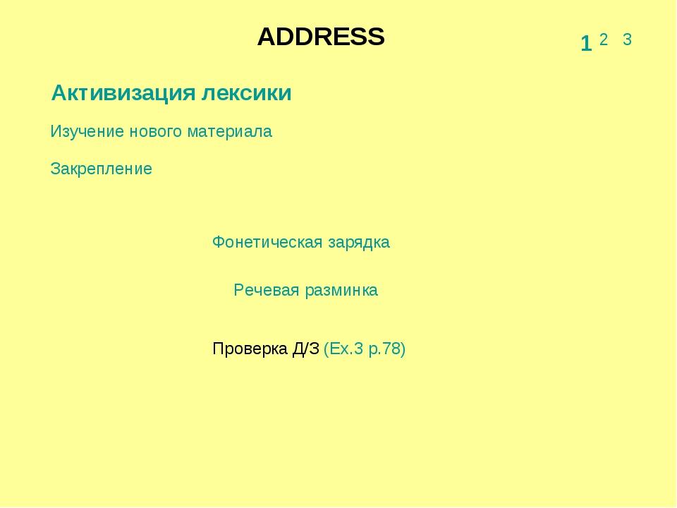 ADDRESS 1 2 3 Активизация лексики Изучение нового материала Закрепление Фоне...