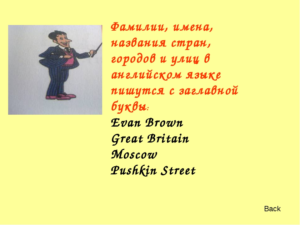 Фамилии, имена, названия стран, городов и улиц в английском языке пишутся с з...