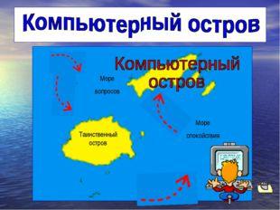 Море вопросов Море спокойствия Таинственный остров