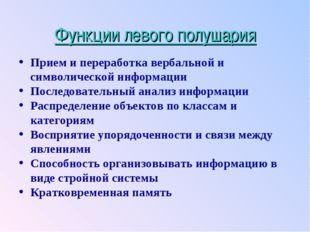 Функции левого полушария Прием и переработка вербальной и символической инфор