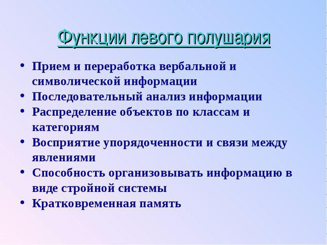 Функции левого полушария Прием и переработка вербальной и символической инфор...