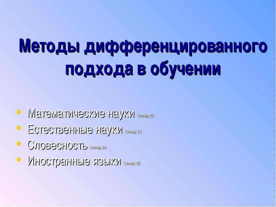 Методы дифференцированного подхода в обучении Математические науки Слайд 22 Е...