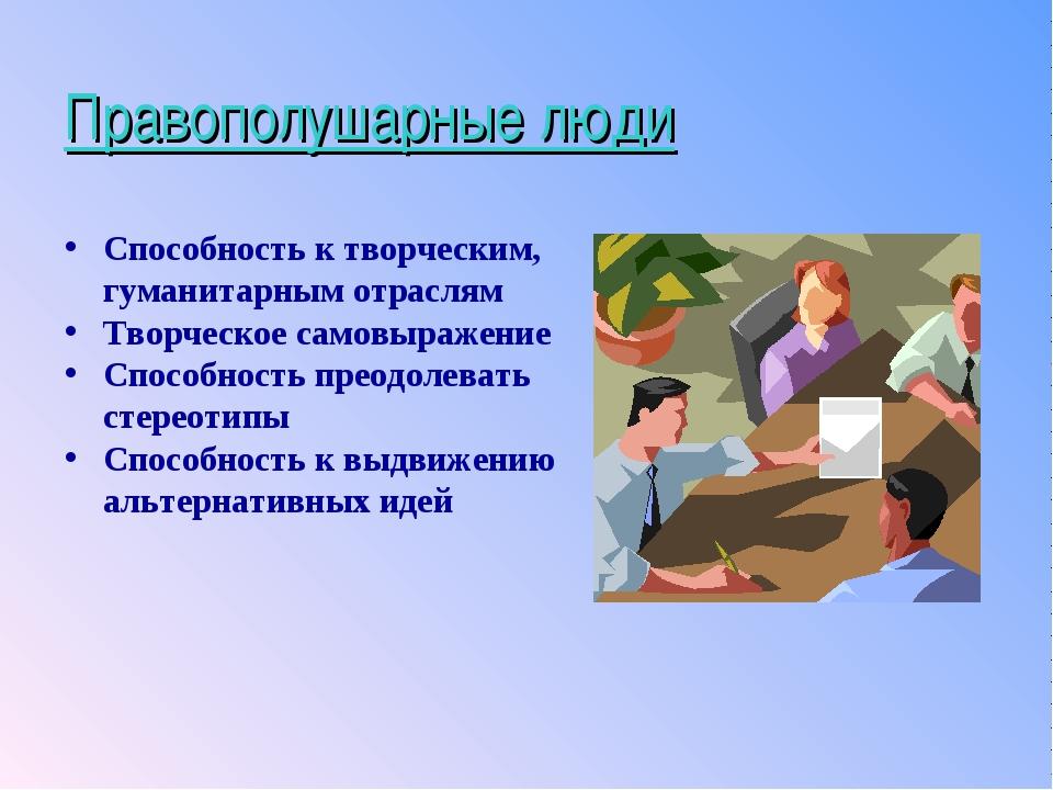 Правополушарные люди Способность к творческим, гуманитарным отраслям Творческ...