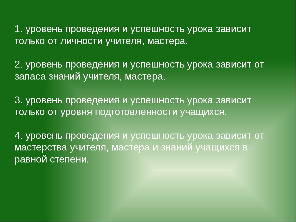 1.уровень проведения и успешность урока зависит только от личности учителя,...