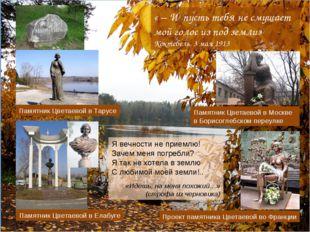 Памятник Цветаевой в Тарусе Памятник Цветаевой в Москве в Борисоглебском пере