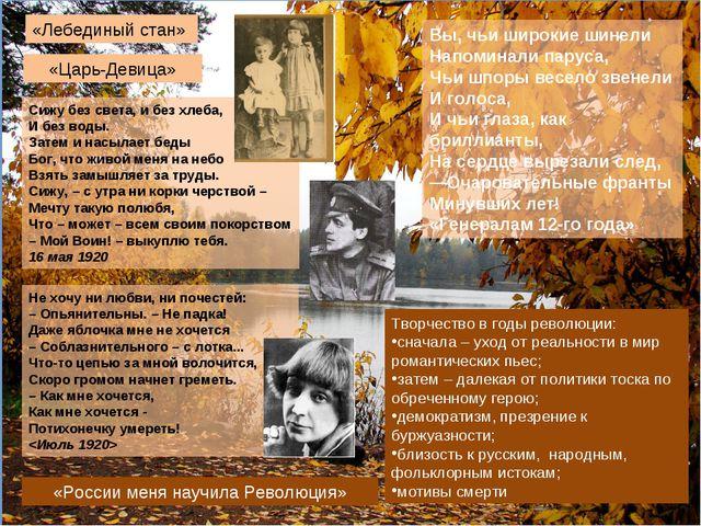 «Лебединый стан» «России меня научила Революция» Сижу без света, и без хлеба,...