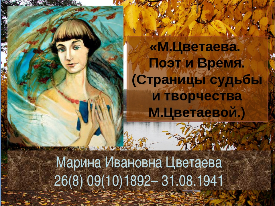 Марина Ивановна Цветаева 26(8) 09(10)1892– 31.08.1941 «М.Цветаева. Поэт и Вре...