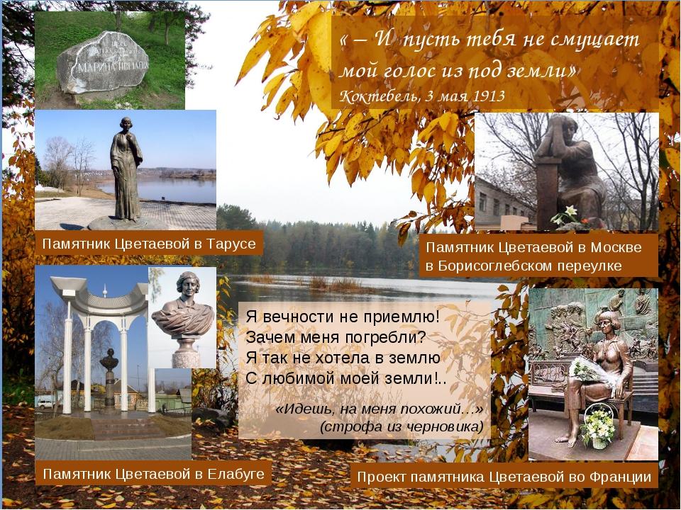 Памятник Цветаевой в Тарусе Памятник Цветаевой в Москве в Борисоглебском пере...