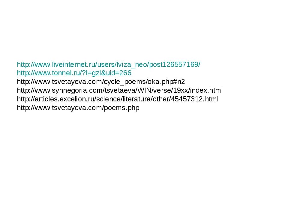 http://www.liveinternet.ru/users/lviza_neo/post126557169/ http://www.tonnel.r...