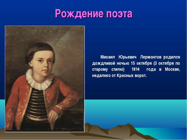 Рождение поэта Михаил Юрьевич Лермонтов родился дождливой ночью 15 октября (3...