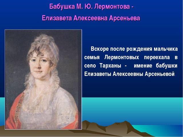 Бабушка М. Ю. Лермонтова - Елизавета Алексеевна Арсеньева Вскоре после рожден...