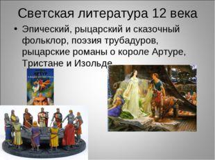 Светская литература 12 века Эпический, рыцарский и сказочный фольклор, поэзия