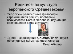 Религиозная культура европейского Средневековья Теологи – религиозные философ