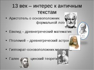 13 век – интерес к античным текстам Аристотель о основоположник формальной ло