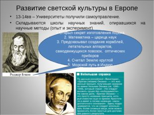 Развитие светской культуры в Европе 13-14вв – Университеты получили самоуправ