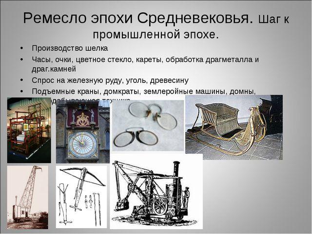 Ремесло эпохи Средневековья. Шаг к промышленной эпохе. Производство шелка Час...