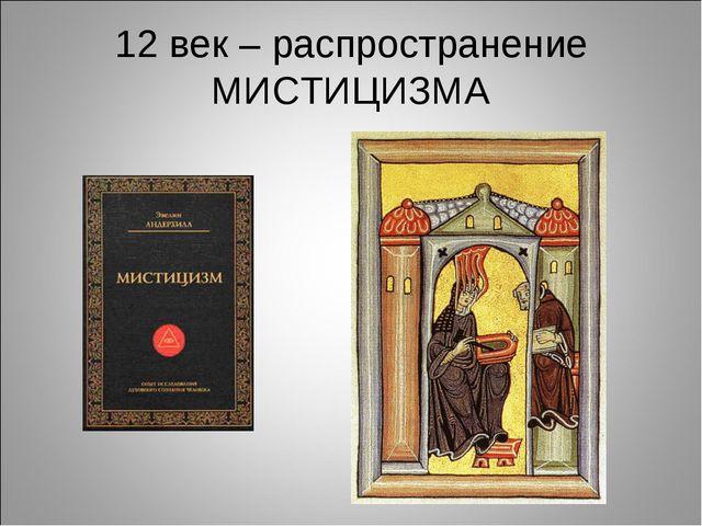 12 век – распространение МИСТИЦИЗМА