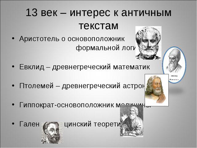 13 век – интерес к античным текстам Аристотель о основоположник формальной ло...