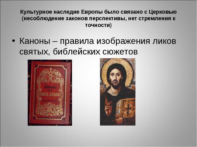 Культурное наследие Европы было связано с Церковью (несоблюдение законов перс...
